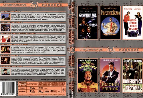 DVD 6в1