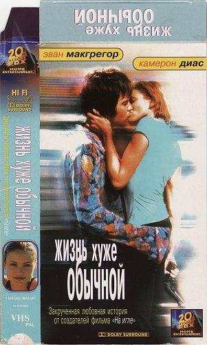 A Life Less Ordinary / Менее привычная жизнь / Жизнь хуже обычной (1997)