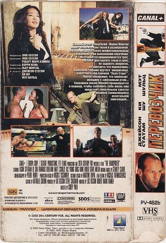 Transporter, The / Перевозчик (2002)