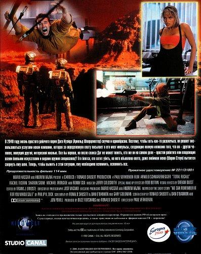 Вспомнить всё / Total Recall (1990)
