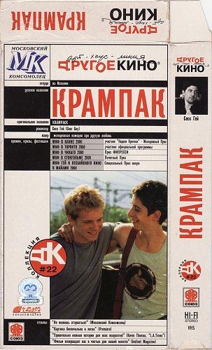 Krampack / Крампак (2000)