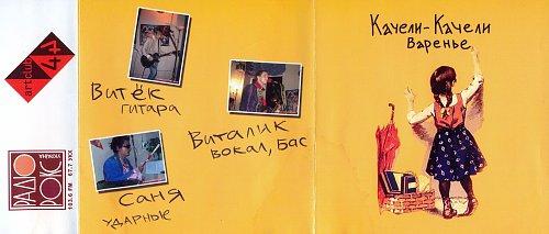 Качели-Качели - Варенье (2006)