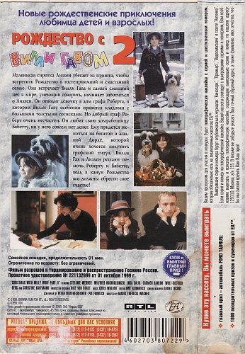 Weihnachten mit Willy Wuff II - Eine Mama fur Lieschen / Рождество с Вилли Гавом 2 (1995)