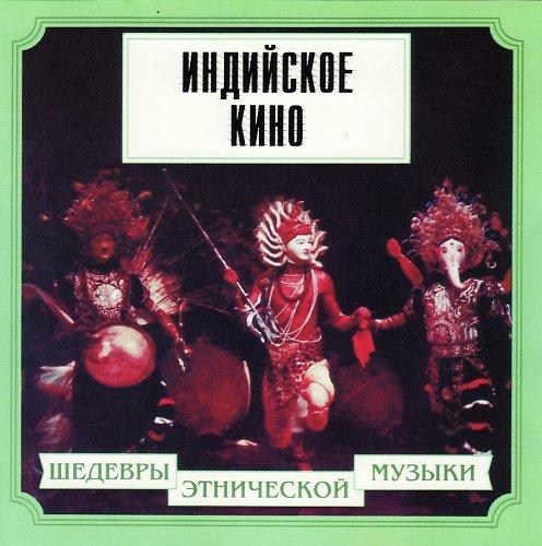 Шедевры этнической музыки - Индийское кино (2000)