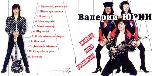 Юрин Валерий - Жизнь моя грешная (1995)