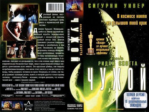 Чужой / Alien (1979)
