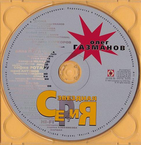 Газманов Олег - Звездная серия (1999)