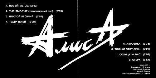 АлисА - Шестой Лесничий (1989 К. Кинчев; 1994 Moroz Records, Россия; Sony DADC, Austria)