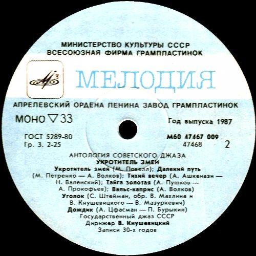Антология советского джаза. Выпуск 8 - Укротитель змей (1987) [LP М60 47467 009]