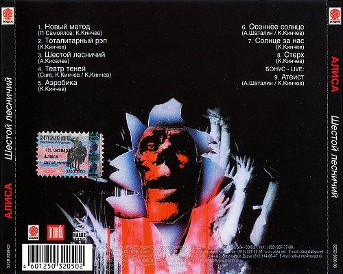 АлисА - Шестой Лесничий (1989 К. Кинчев; 2003 Союз, Россия)