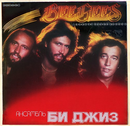 Bee Gees - Spirits Having Flown / Би Джиз - 1. Трагедия (1981) [LP C60-15757-58]