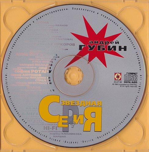 Губин Андрей - Звездная серия (1999)