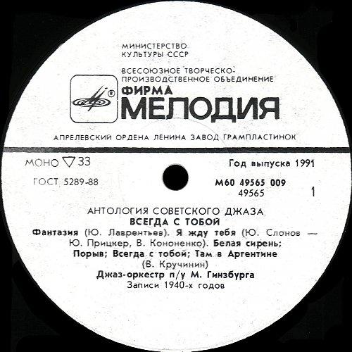 Антология советского джаза. Выпуск 23 - Всегда с тобой (1991) [LP М60 49565 009]