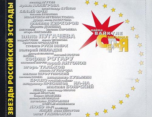 Вайкуле Лайма - Звездная серия (1999)