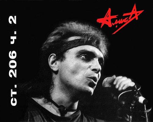 АлисА - ст.206 ч.2 (1989/1990 АлисА; 1997 Extraphone, Rise Lis'S, Россия; GZ Media, Czech Republic)