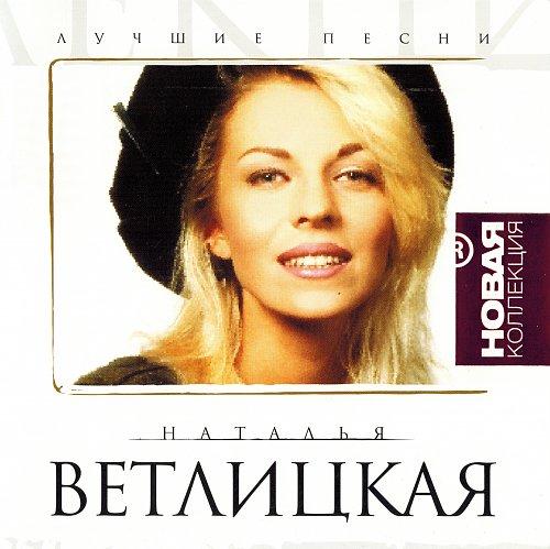 Ветлицкая Наталья - Лучшие песни (2003)