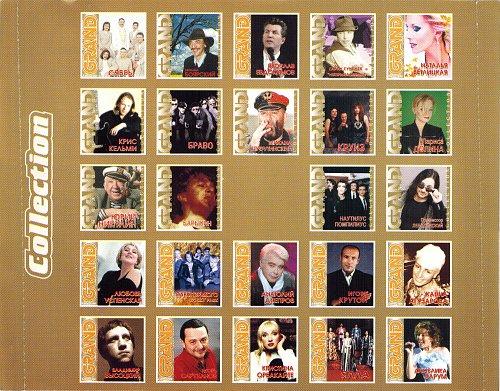 Ветлицкая Наталья - Grand Collection (2004)