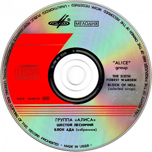 АлисА - Шестой лесничий / Блок Ада (Избранное) (1989 / 1987 Мелодия; 1990 Мелодия, СССР)