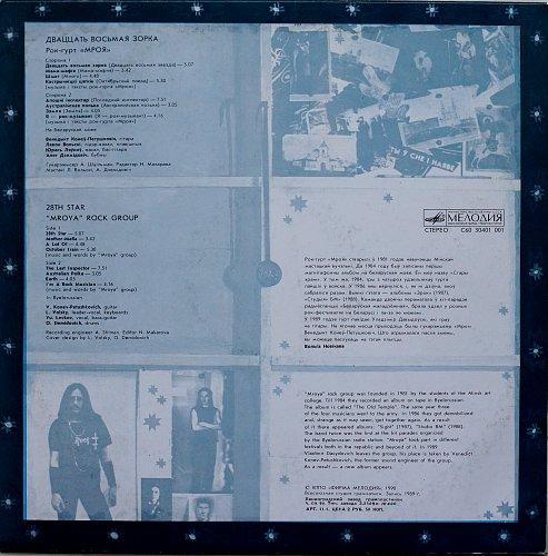 Мроя - Дваццаць Восьмая Зорка / Mroya - 28th Star (1990) [LP Мелодия С60 30401 001]