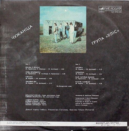 Улiс - Чужанiца (1989) [LP Мелодия С60 30933 007]