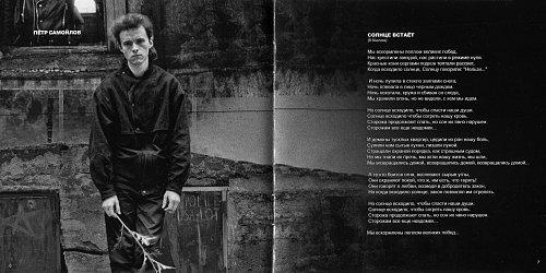 АлисА - блокАда (1987 К. Кинчев; 2015 Мистерия Плюс, UEP-CD, Инн. Техн., Хай-Тек Медиа Клуб, Россия)