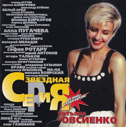 Овсиенко Татьяна - Звездная серия (1999)