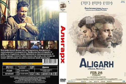 Алигарх / Aligarh (2015)