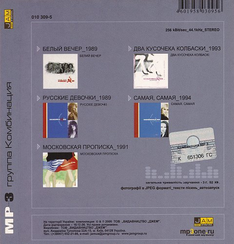 Комбинация - MP3 (2006)
