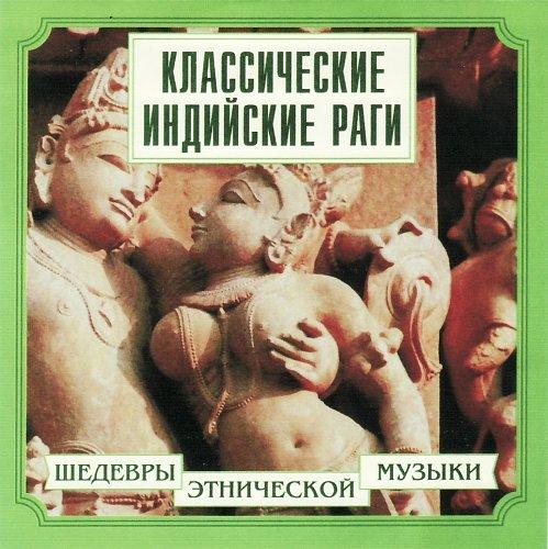Шедевры этнической музыки - Классические индийские раги (2000)