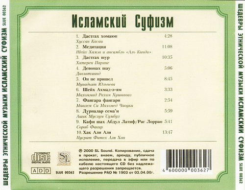 Шедевры этнической музыки - Исламский суфизм (2000)