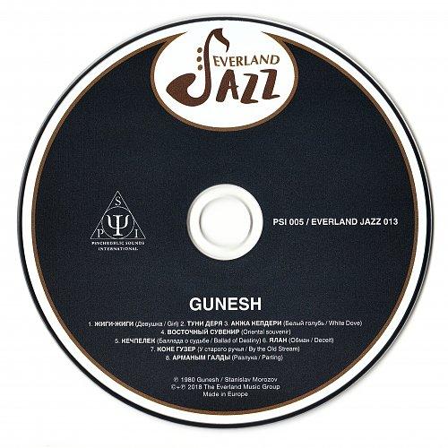 Гунеш - Гунеш (2018)
