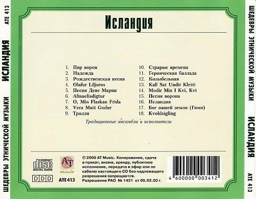 Шедевры этнической музыки - Исландия (2000)