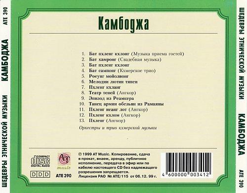 Шедевры этнической музыки - Камбоджа (1999)