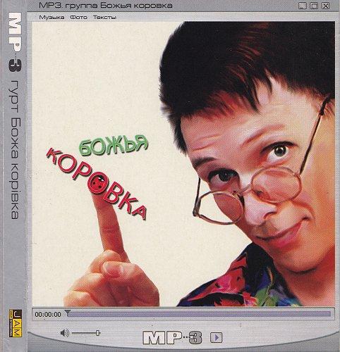 Божья коровка - MP3 (2006)