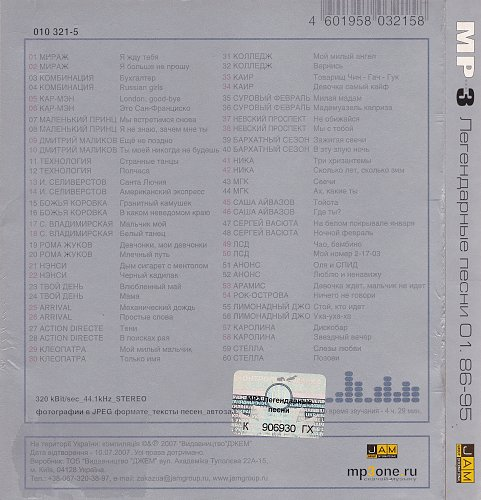 Легендарные песни. Выпуск 01 86-95 (2007)