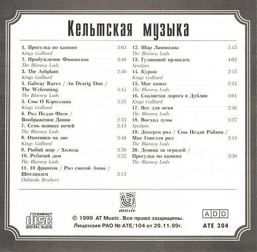Шедевры Этнической Музыки - Кельтская музыка (1999)