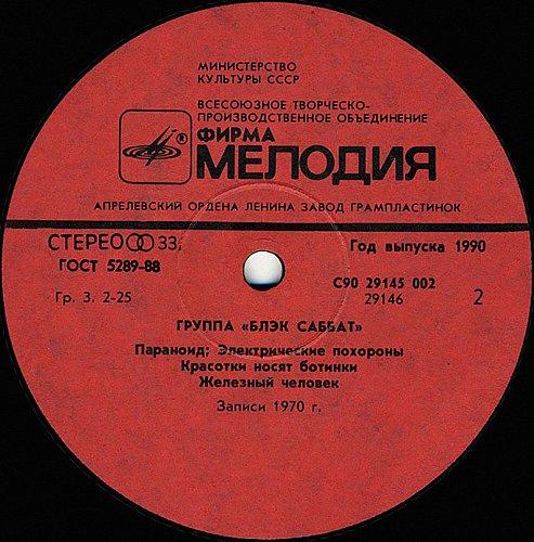 Black Sabbath / Блэк Саббат, группа - 1. Черная суббота (1970/1990) [LP С90 29145 002]