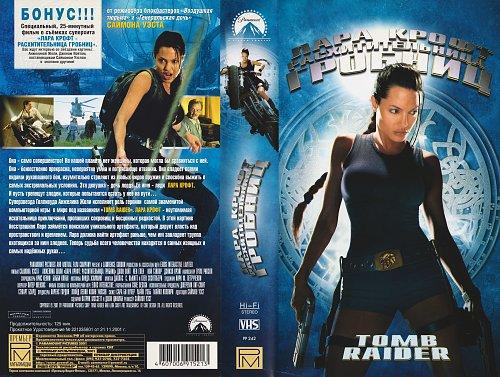 Lara Croft: Tomb Raider / Лара Крофт: Расхитительница гробниц (2001)