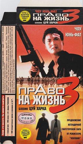 Ying hung boon sik III: Zik yeung ji gor / Светлое будущее 3: Любовь и смерть в Сайгоне (1989)
