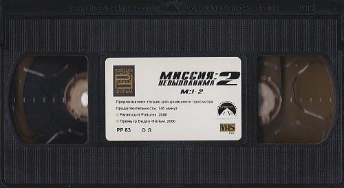 Mission: Impossible II / Миссия: невыполнима 2 (2000)