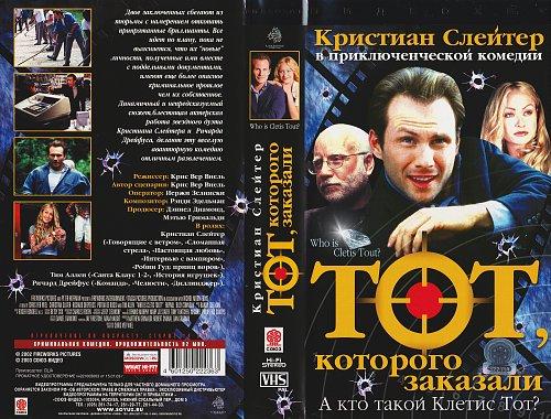 Who Is Cletis Tout? / Тот, которого заказали (2002)
