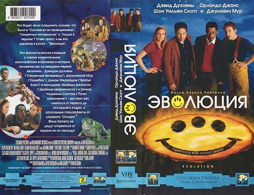 Evolution / Эволюция (2001)