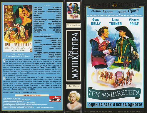 Three Musketeers, The  / Три мушкетера (1948)