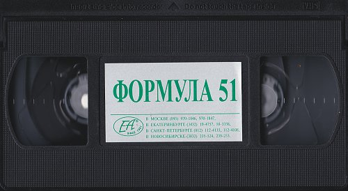 51st State, The / Формула 51 (2001)