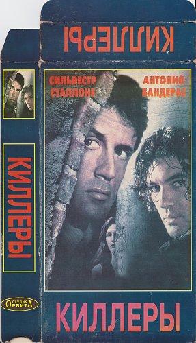 Assassins / Наёмные убийцы / Киллеры (1995)