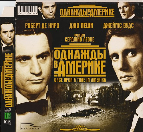 Once Upon a Time in America / Однажды в Америке (1983)