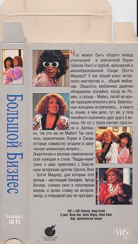 Big Business / Большой бизнес (1988)