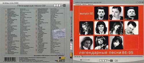 Легендарные песни. Выпуск 02 86-95 (2007)