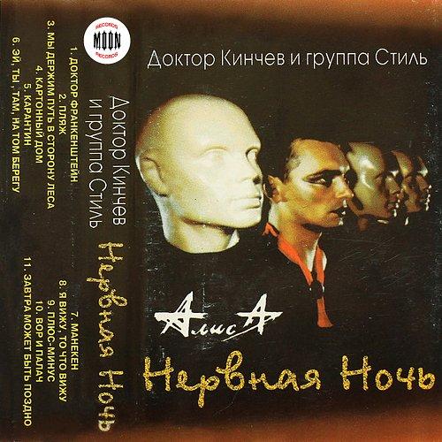 Доктор Кинчев и группа Стиль - Нервная ночь (1984)