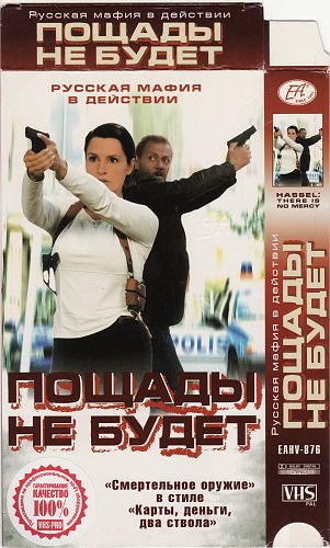 Hassel / Forgorarna / Пощады не будет (2000)